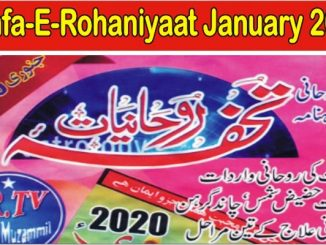 Tohfa-E-Rohaniyaat January 2020