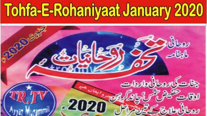 Tohfa-E-Rohaniyaat January 2020