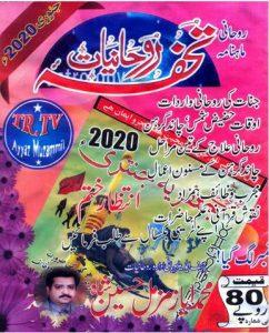 Tohfa-E-Rohaniyaat January 2020 Magazine