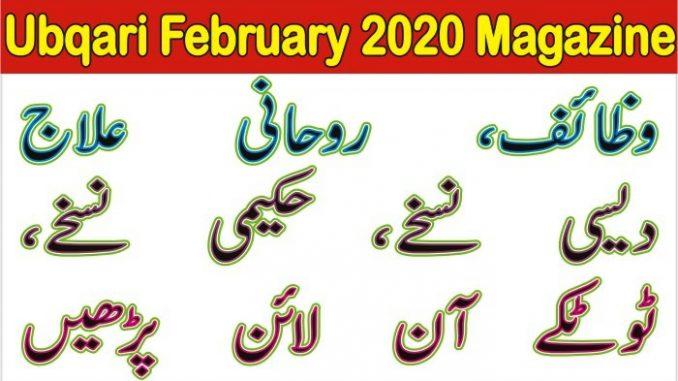 Ubqari February 2020 Magazine