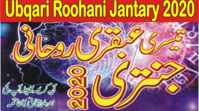 Ubqari Roohani Jantary 2020 PDF