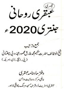 Ubqari Roohani Jantary 2020 PDF Free Download