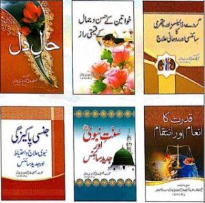 Ubqari Wazaif Book Pdf Free