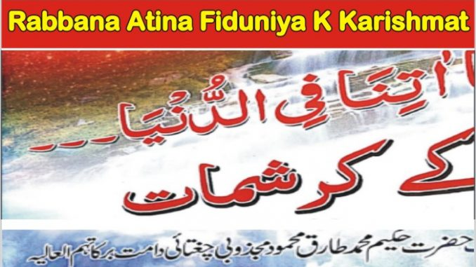 Ubqari Wazaif Book Pdf Free Download, Rabbana Atina Fiduniya K Karishmat