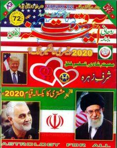 Aina e qismat February 2020