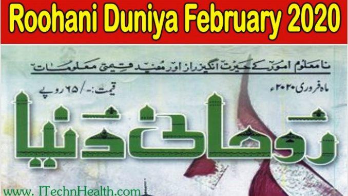 Roohani Duniya February 2020 Magazine