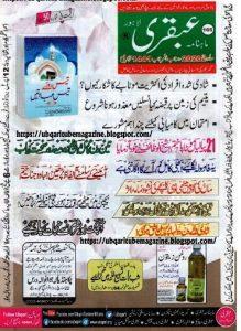 Ubqari March 2020 Magazine