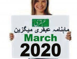Ubqari March 2020 Magazine Read Online
