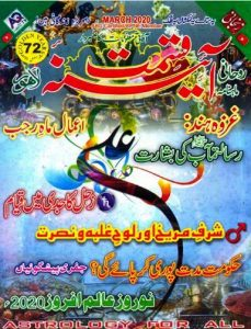 Aina E Qismat March 2020 Magazine Download