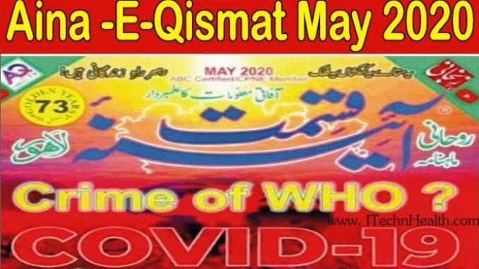 Aina E Qismat May 2020 Magazine Download