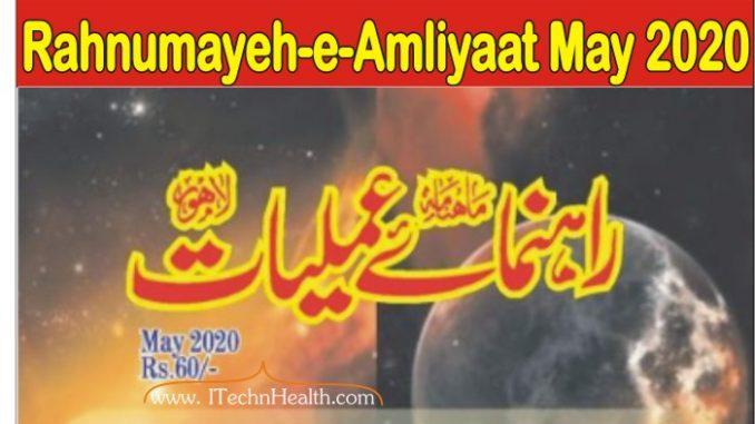 Rahnumayeh-e-Amliyaat May 2020 Magazine