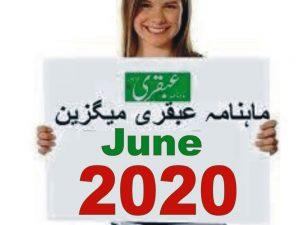 Ubqari June 2020