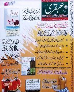 Ubqari June 2020 Magazine Download