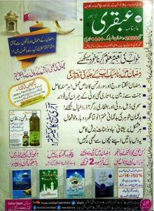 Ubqari May 2020 Magazine