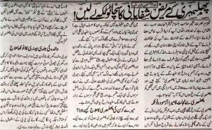 Ubqari Totkay Aur Wazaif