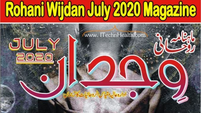 Rohani Wijdan July 2020 Magazine Download