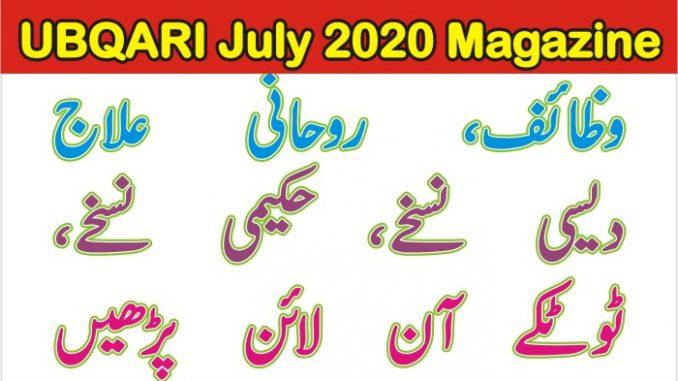 Ubqari July 2020 Magazine