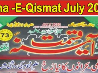 Aina E Qismat July 2020 Magazine Download