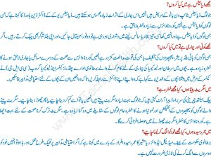 Coronavirus Symptoms and Prevention In Urdu