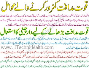 How To Increase Immunity Power Fast In Urdu