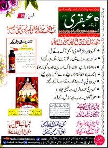 Ubqari August 2020 Magazine Online