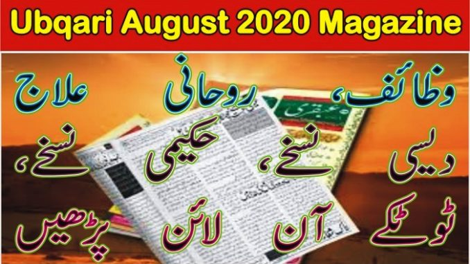 Ubqari August 2020 Magazine Published