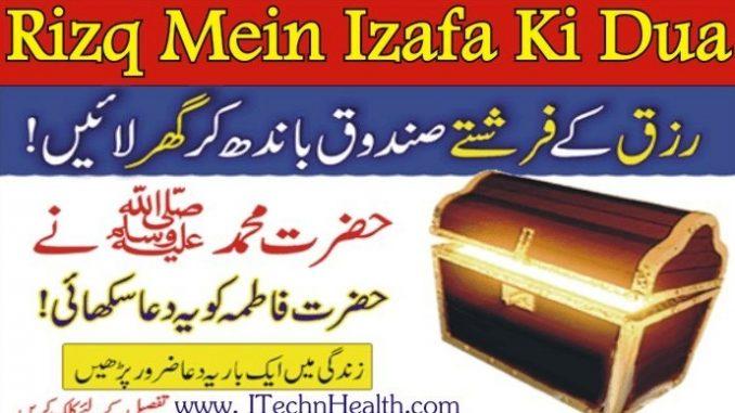 How To Become Successful And Rich Rizq Mein Izafa Ki Dua