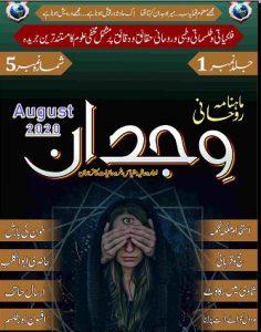 Rohani Wijdan August 2020 Magazine Download