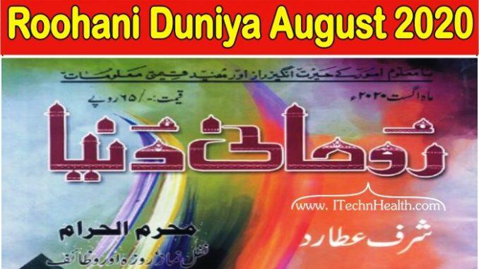 Roohani Duniya August 2020 Magazine
