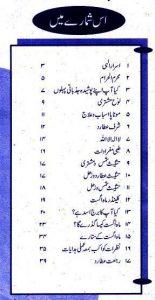 Roohani Duniya August 2020 Urdu Magazine
