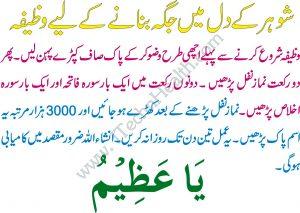 Shohar K Dil Mein Jaga Banany Ka Wazifa