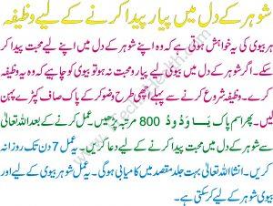 Shohar K Dil Mein Mohabbat Paida Karnay Ka Wazifa