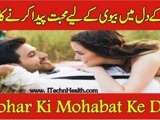 Shohar Ki Mohabbat Ke Liye Dua Aur Shohar K Dil Mein Jaga Banany Ka Wazifa