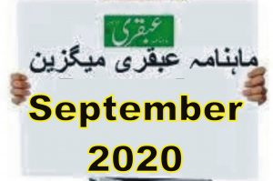 Ubqari Magazine September 2020 Read Online