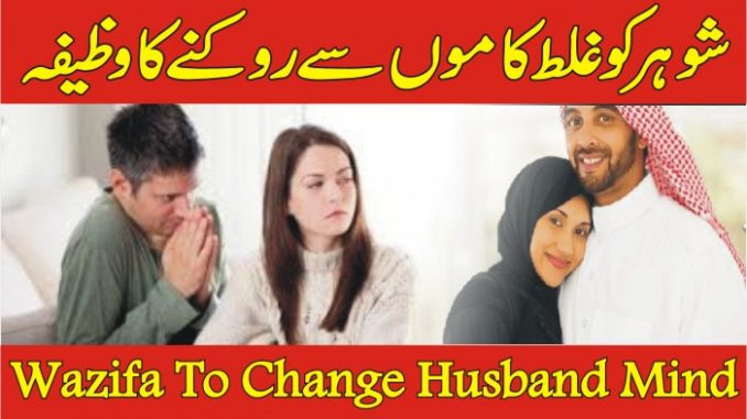 Wazifa To Make Control On Husband Mind And Controlling Husband Anger