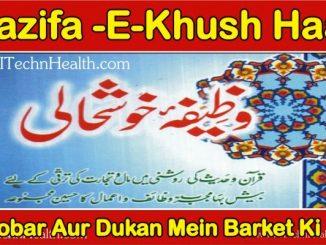 Wazifa e Khush Haali-Karobar Me Barkat Ki Dua