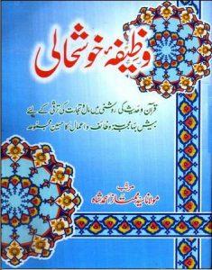 Wazifa e Khush Haali PDF book