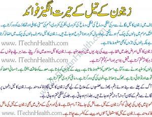 Zaitoon Oil Ka Istemal In Urdu