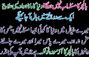 Balchar Ka Ilaj In Urdu