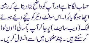 Hisaab For Marriage Through ilmul adad