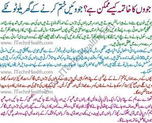 Joway Khatam Karne Ka Tarika In Urdu