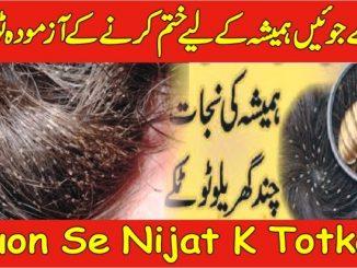 Juon Aur Likho Ko Khatam Karne Ka Tarika In Urdu