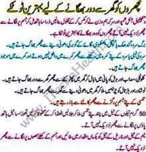 Machar Bhagane Ka Tarika In Urdu