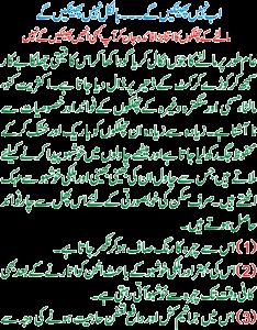 Orange K Chilke Ka Fiady In Urdu