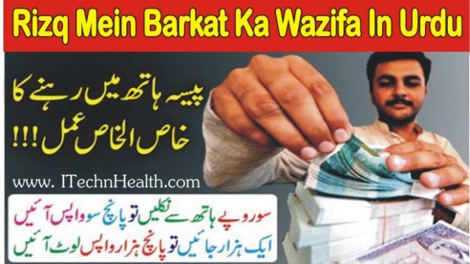 Rizq Mein Barkat Ka Wazifa In Urdu