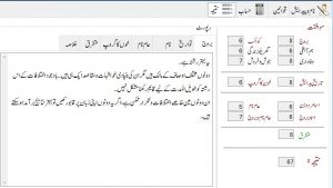 Shadi Kab Hogi Astrology In Urdu
