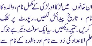 Shadi ka Hisab By Name