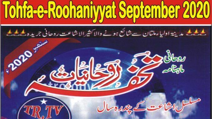 Tohfa-E-Roohaniyaat September 2020