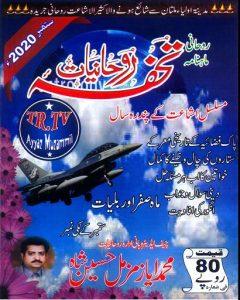 Tohfa-E-Roohaniyaat September 2020 Urdu magazine