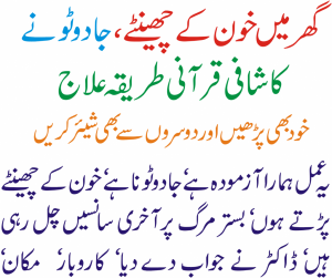 Treatment of Blood Drops on Floor In Urdu 1